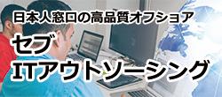 日本人窓口の高品質オフショア「セブ ITアウトソーシング」