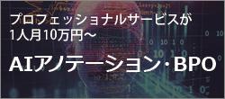 日本人窓口の高品質オフショアでDXをサポートする「ITアウトソーシング・BPOサービス」