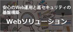 アクセスUPと運用コスト削減を両立する「Webソリューション」