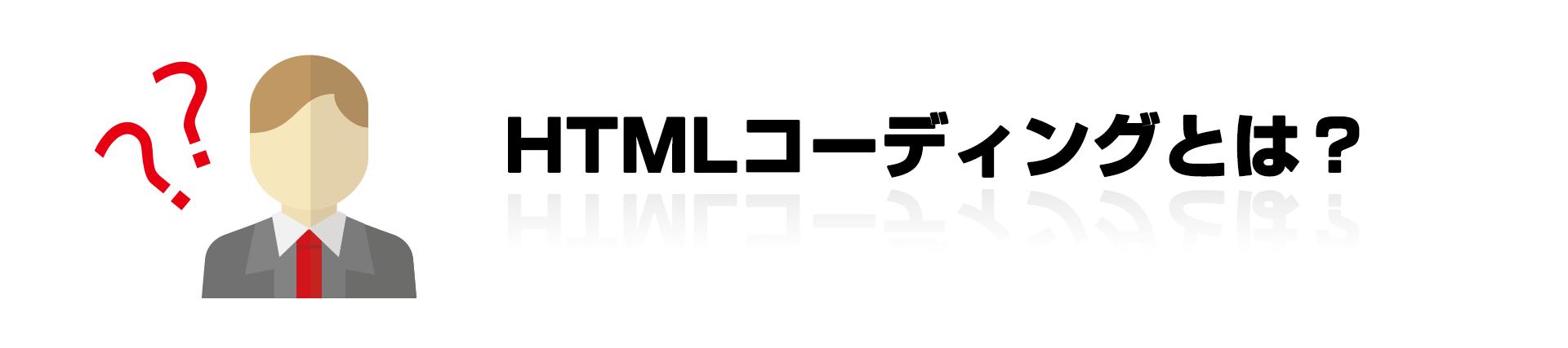 HTMLコーディングとは画像